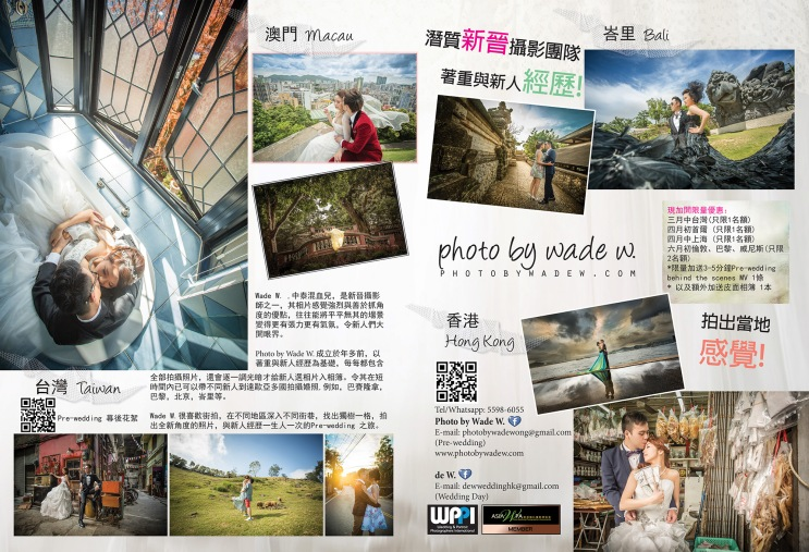 Wedding Magazine 香港 photo by wade w. Pre-wedding