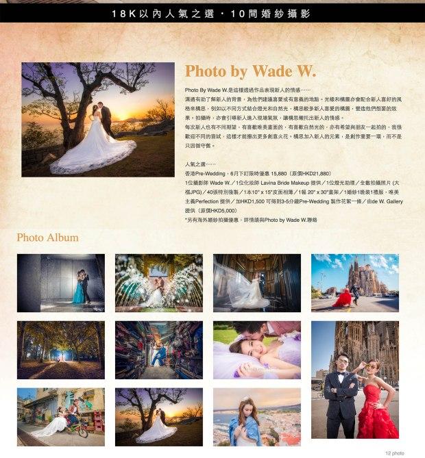210大 Photo by Wade W wedding magazine 南生圍 山頂公園 巴塞羅納 巴塞隆納 澳門 pre-wedding paris 老英格蘭莊園  2048 Small